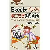 Excelのイライラ 根こそぎ解消術―「思い通りにならない」と「面倒くさい」を克服 (ブルーバックス)