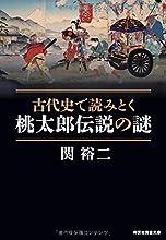 古代史で読みとく 桃太郎伝説の謎 (祥伝社黄金文庫)