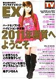 観る&録る&残す!デジタルTVガイドEX (TOKYO NEWS MOOK)