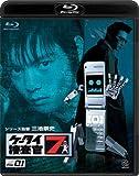 ケータイ捜査官7 File 01 (Blu-ray Disc)