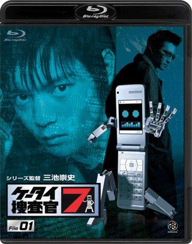 ケータイ捜査官7 File 01 [Blu-ray]