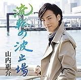 流転の波止場(旅盤) (CD)