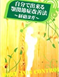 Amazon.co.jp自分で出来る顎関節症改善法~経絡ヨガ~ [DVD]