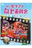ytv女子アナ向上委員会vol.3 沖縄でなんくるないさ~SP [DVD]