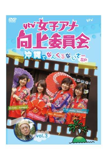 ytv女子アナ向上委員会vol.3 沖縄でなんくるないさ~SP [DVD] (発売日) 2012/05/02