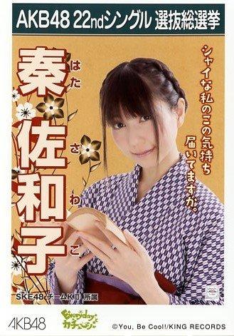 AKB48 公式生写真 22ndシングル選抜総選挙 Everydayカチューシャ チームK?【秦佐和子】