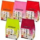 生鮮米 【厳選】 5種食べ比べセット 1.8kg×5袋