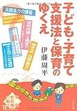 安倍新政権の論点〈7〉子ども・子育て支援法と保育のゆくえ (安倍新政権の論点 7)