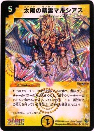デュエルマスターズ 太陽の精霊マルシアス スーパーレア (特典付:限定ステッカー、希少カード画像) 《ギフト》