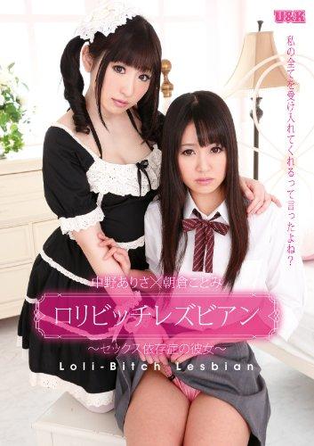 ロリビッチレズビアン ~セックス依存症の彼女~ U&K [DVD]