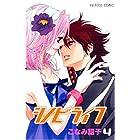 シノビライフ 4 (プリンセスコミックス)