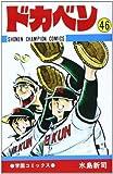 ドカベン (46) (少年チャンピオン・コミックス)