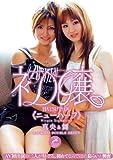 初嬢 《ニューハーフ》 真央&舞 【GUN-455】 [DVD]