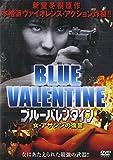 ブルーバレンタイン 女・アサシンの復讐[DVD]