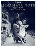 MINAMATA NOTE 1971-2012  私とユージン・スミスと水俣