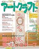 四季彩アートクラフト Vol.7 (2012春夏号)―描いて楽しむトールペイント&アート情報誌 (HINODE MOOK 91 手作りシリーズ 21)