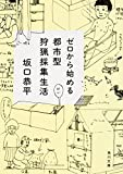 ゼロから始める都市型狩猟採集生活 (角川文庫)
