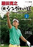 藤田寛之 続シングルへの道 〜コースを征服する戦略と技〜 DVDセット