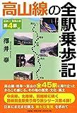 高山線の全駅乗歩記(のりあるき)