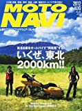 MOTO NAVI (モトナビ) 2012年 08月号 [雑誌]