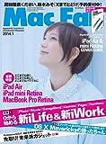 Mac Fan 2014年1月号 [雑誌]