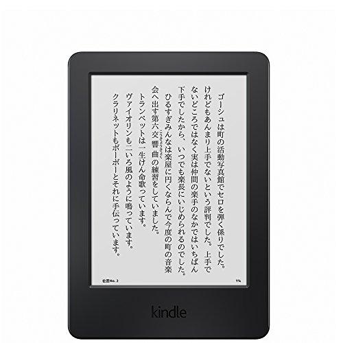 Kindle Wi-Fi、キャンペーン情報つきモデル -