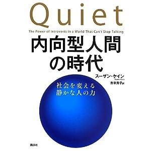 内向型人間の時代 社会を変える静かな人の力
