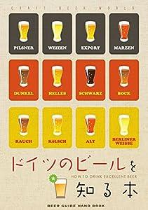 ドイツビールを知る本