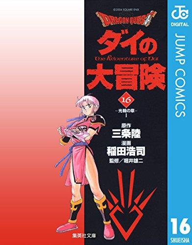 DRAGON QUEST―ダイの大冒険― 16 (ジャンプコミックスDIGITAL)