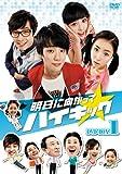 Image de 明日に向かってハイキック DVD-BOX 1