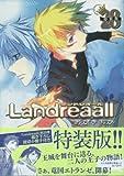 Landreaall 特装版(28): IDコミックス/ZERO-SUMコミックス