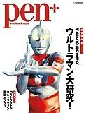Pen+ (ペンプラス) ウルトラマン大研究 2012年 4/13号 [雑誌]