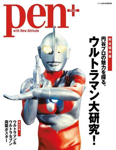 Pen+(ペン・プラス) 円谷プロの魅力を探る。 ウルトラマン大研究!  2012年 4/13号 別冊 [雑誌]