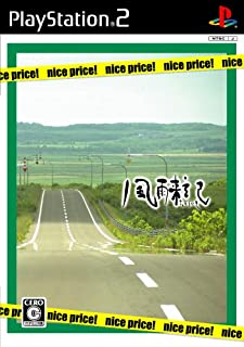 風雨来記 nice price!