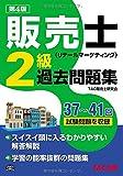 販売士(リテールマーケティング)2級 過去問題集 第4版