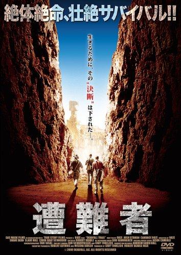 遭難者[DVD]