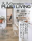 大人のpremium PLUS1 LIVING (別冊PLUS1 LIVING)