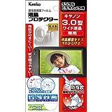 Kenko 液晶保護フィルム 液晶プロテクター Canon 3.0型ワイド液晶用 EPV-CA30W-AFP