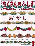 月刊 たくさんのふしぎ 2010年 03月号 [雑誌]