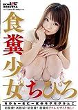 食糞少女 [DVD]