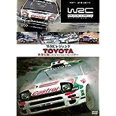 WRCレジェンド トヨタ 世界を制したジャパニーズ・パワー [DVD]