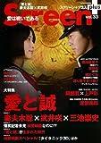 Screen+ vol.33 表紙・巻頭/妻夫木聡×武井咲(スクリーン特編版)