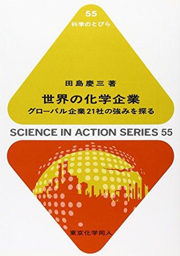 世界の化学企業: グローバル企業21社の強みを探る (科学のとびら)