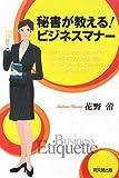 秘書が教える!ビジネスマナー (DO BOOKS)