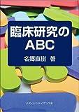 臨床研究のABC