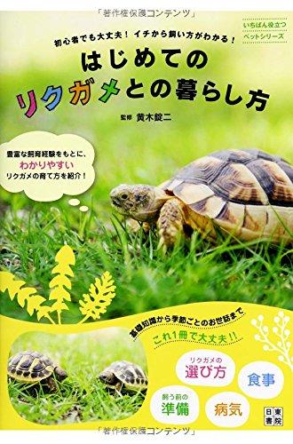 はじめてのリクガメとの暮らし方 (いちばん役立つペットシリーズ)