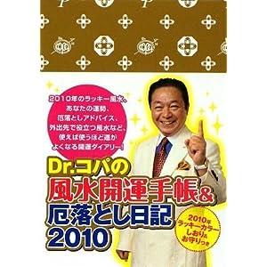 【クリックでお店のこの商品のページへ】Dr.コパの風水開運手帳&厄落とし日記〈2010〉 [文庫]