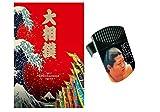 相撲 グッズ 平成29年大相撲カレンダー 遠藤マグネットクリップ Sumo Goods