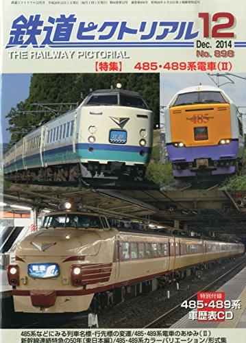 鉄道ピクトリアル 2014年 12月号 [雑誌]