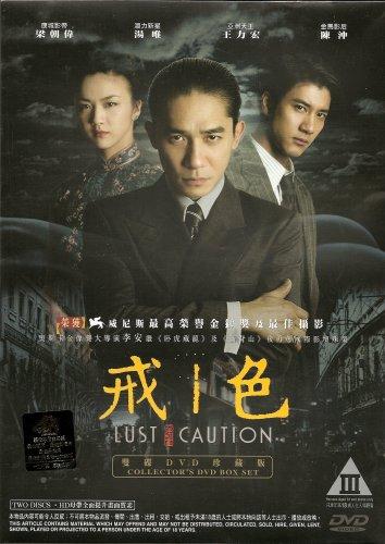 Se, jie / Lust, Caution / Вожделение (2007)